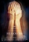 Bez lásky film poster