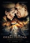 Bitka o Sevastopol film poster
