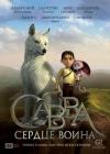 Savva film poster