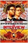 Šialené interview film poster