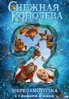 Snehová kráľovná 2  film poster