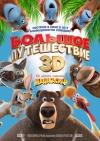 Veľké dobrodružstvo malej pandy film poster